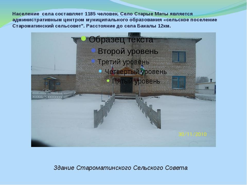 Население села составляет 1185 человек. Село Старые Маты является администрат...