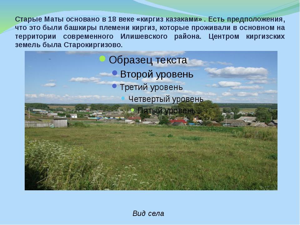 Старые Маты основано в 18 веке «киргиз казаками» . Есть предположения, что эт...