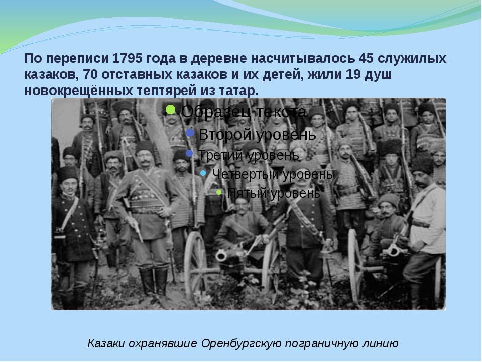По переписи 1795 года в деревне насчитывалось 45 служилых казаков, 70 отставн...