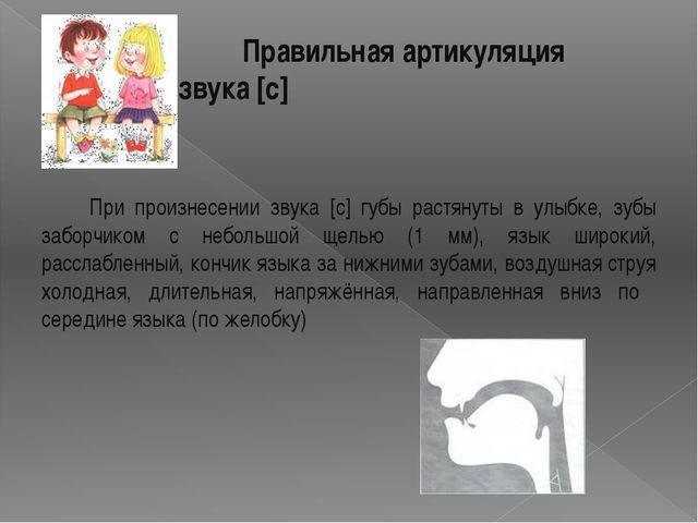 Правильная артикуляция звука [c] При произнесении звука [c] губы растянуты в...
