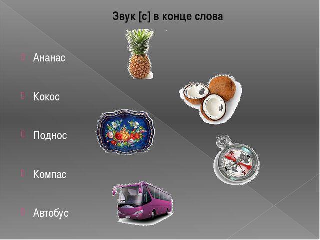 Звук [с] в конце слова Ананас Кокос Поднос Компас Автобус