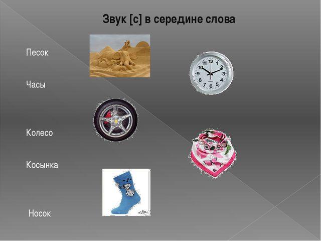 Звук [с] в середине слова Песок Часы Колесо Косынка Носок