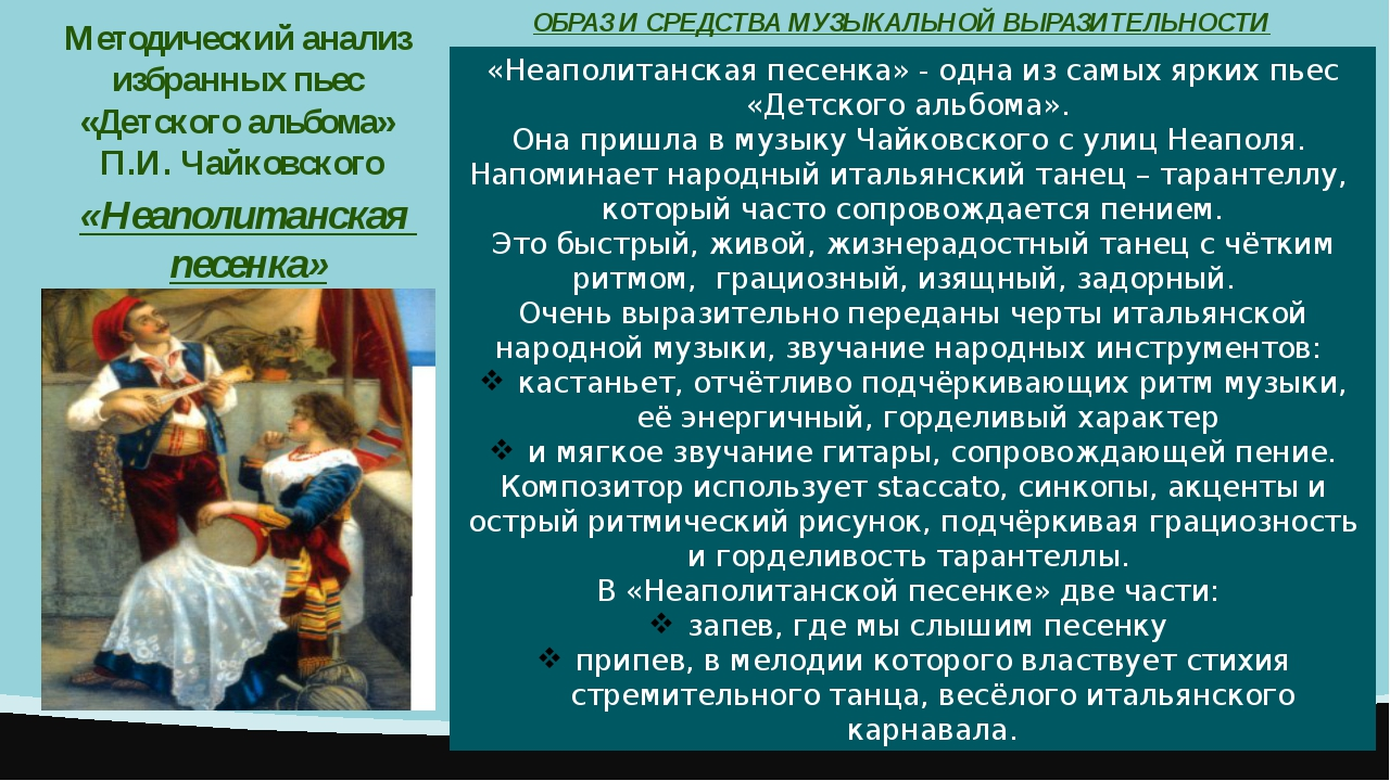 КОНСПЕКТ УРОКА 4 КЛ НАРОДНАЯ ПЕСНЯ В ТВ-ВЕ П.И ЧАЙКОВСКОГО СКАЧАТЬ БЕСПЛАТНО
