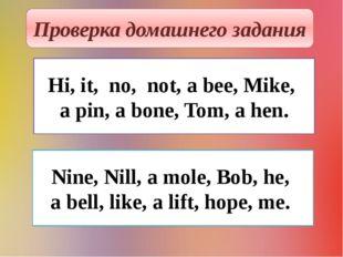 Проверка домашнего задания Hi, it, no, not, a bee, Mike, a pin, a bone, Tom,
