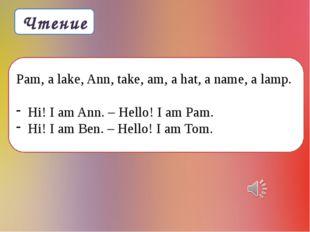 Чтение Pam, a lake, Ann, take, am, a hat, a name, a lamp. Hi! I am Ann. – He