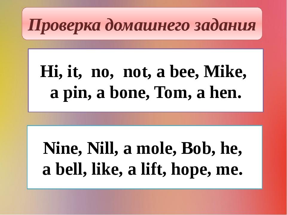 Проверка домашнего задания Hi, it, no, not, a bee, Mike, a pin, a bone, Tom,...
