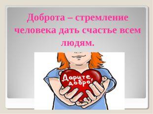 @ Bukatina M. A. Доброта – стремление человека дать счастье всем людям. @ Buk