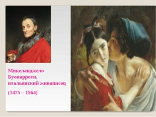 Микеланджело Буонарроти, итальянский живописец (1475 – 1564)
