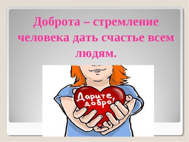 @ Bukatina M. A. Доброта – стремление человека дать счастье всем людям. @ Buk...