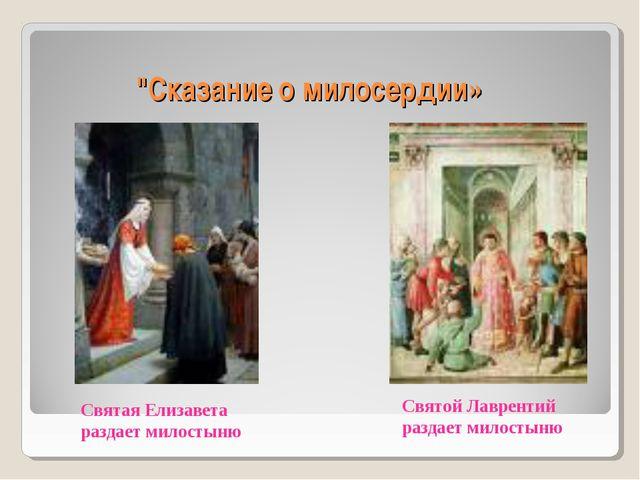 """""""Сказание о милосердии» Святая Елизавета раздает милостыню Святой Лаврентий р..."""