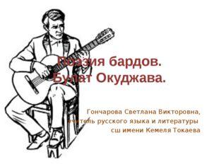 Поэзия бардов. Булат Окуджава. Гончарова Светлана Викторовна, учитель русског