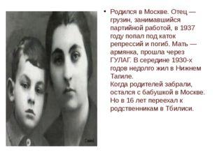 Родился в Москве. Отец — грузин, занимавшийся партийной работой, в 1937 году