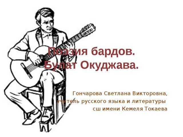 Поэзия бардов. Булат Окуджава. Гончарова Светлана Викторовна, учитель русског...