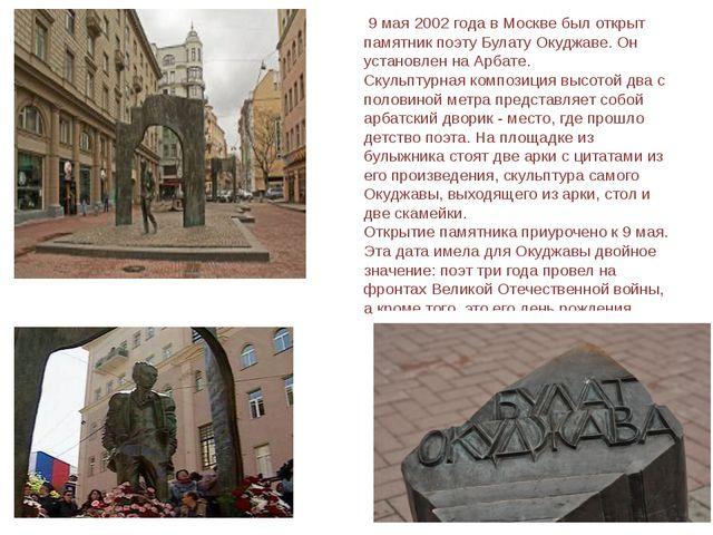 9 мая 2002 года в Москве был открыт памятник поэту Булату Окуджаве. Он устан...