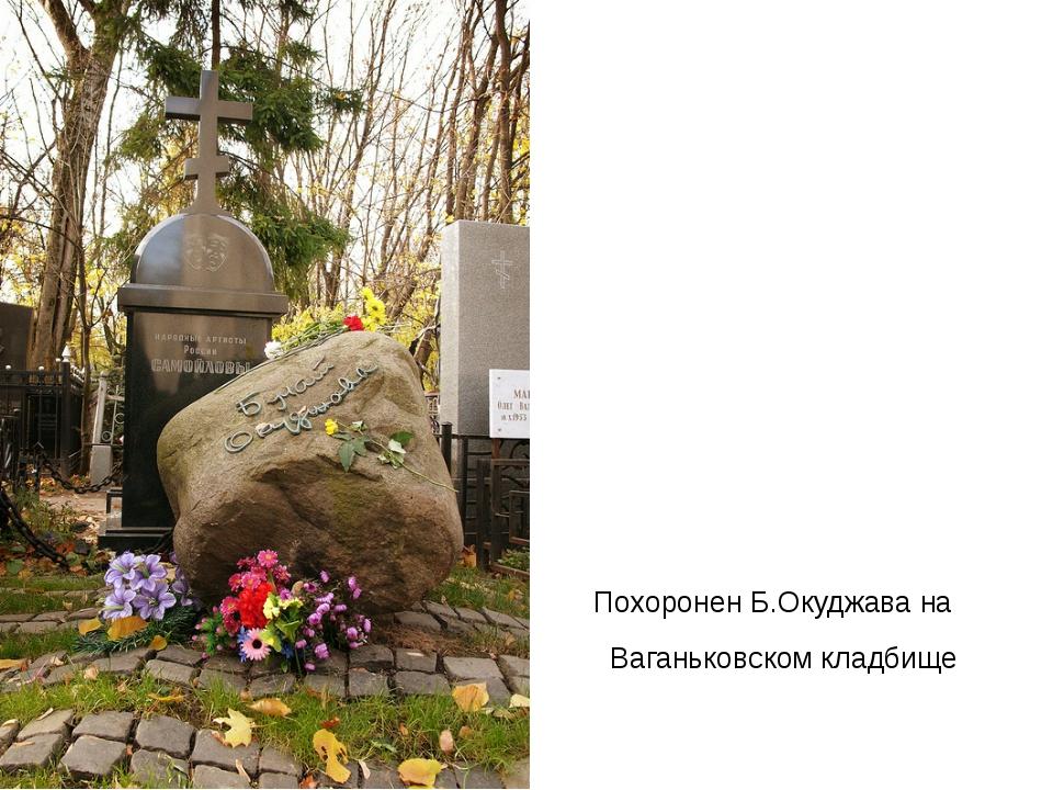 Похоронен Б.Окуджава на Ваганьковском кладбище