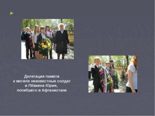 Делегация памяти к могиле неизвестных солдат и Лёвкина Юрия, погибшего в