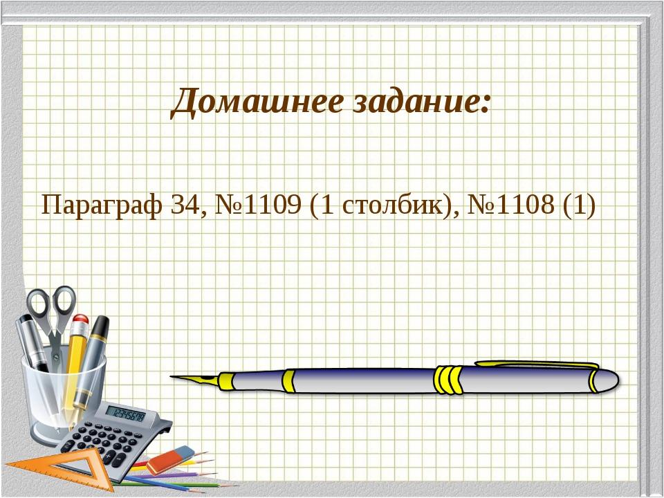 Домашнее задание: Параграф 34, №1109 (1 столбик), №1108 (1)