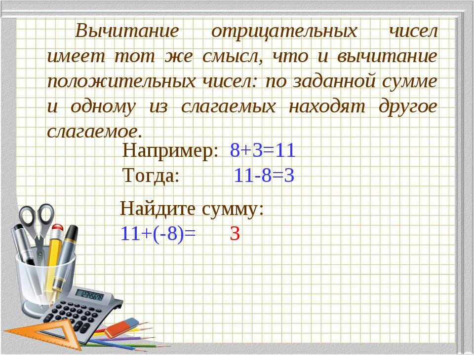 Вычитание отрицательных чисел имеет тот же смысл, что и вычитание положительн...