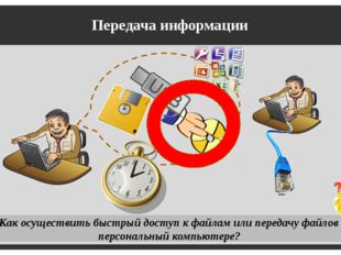 Передача информации Как осуществить быстрый доступ к файлам или передачу фай
