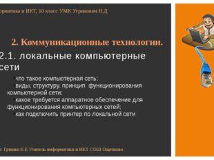 2.1. локальные компьютерные сети Информатика и ИКТ, 10 класс УМК Угринович Н.