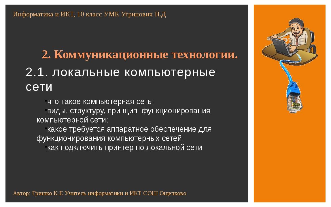 2.1. локальные компьютерные сети Информатика и ИКТ, 10 класс УМК Угринович Н....