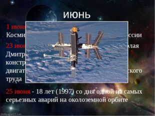 1 июня – 14 лет (2001) со дня создания Космических войск Вооружённых сил Росс