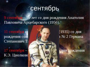 9 сентября – 59 лет со дня рождения Анатолия Павловича Арцебарского (1956). 1