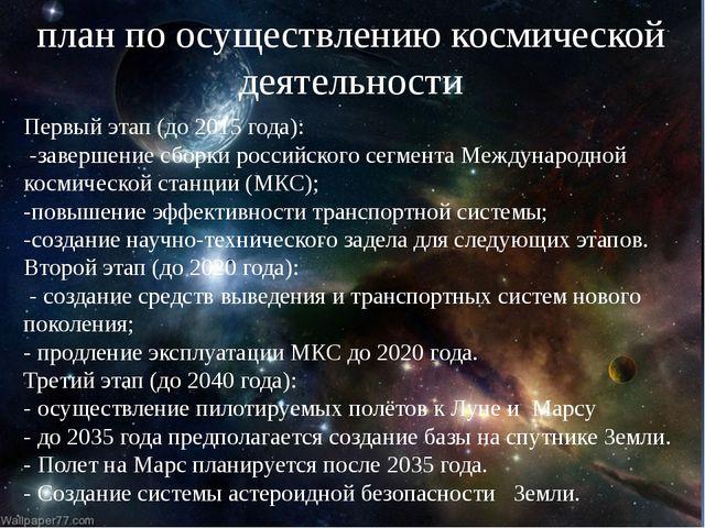план по осуществлению космической деятельности Первый этап (до 2015 года): -з...