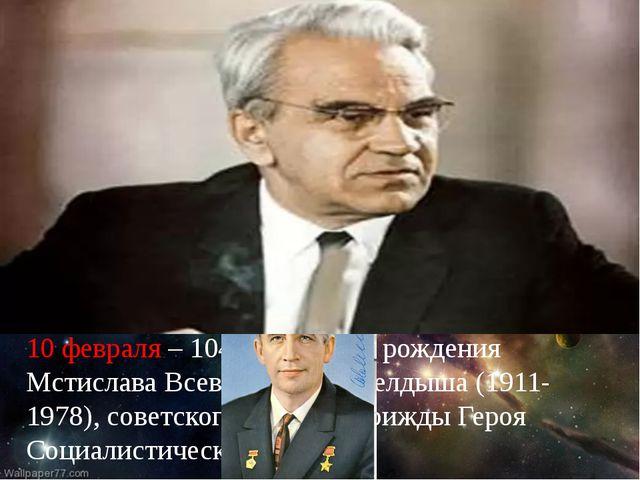 3 февраля – 49 лет (1966) со дня первой посадки советской автоматической стан...
