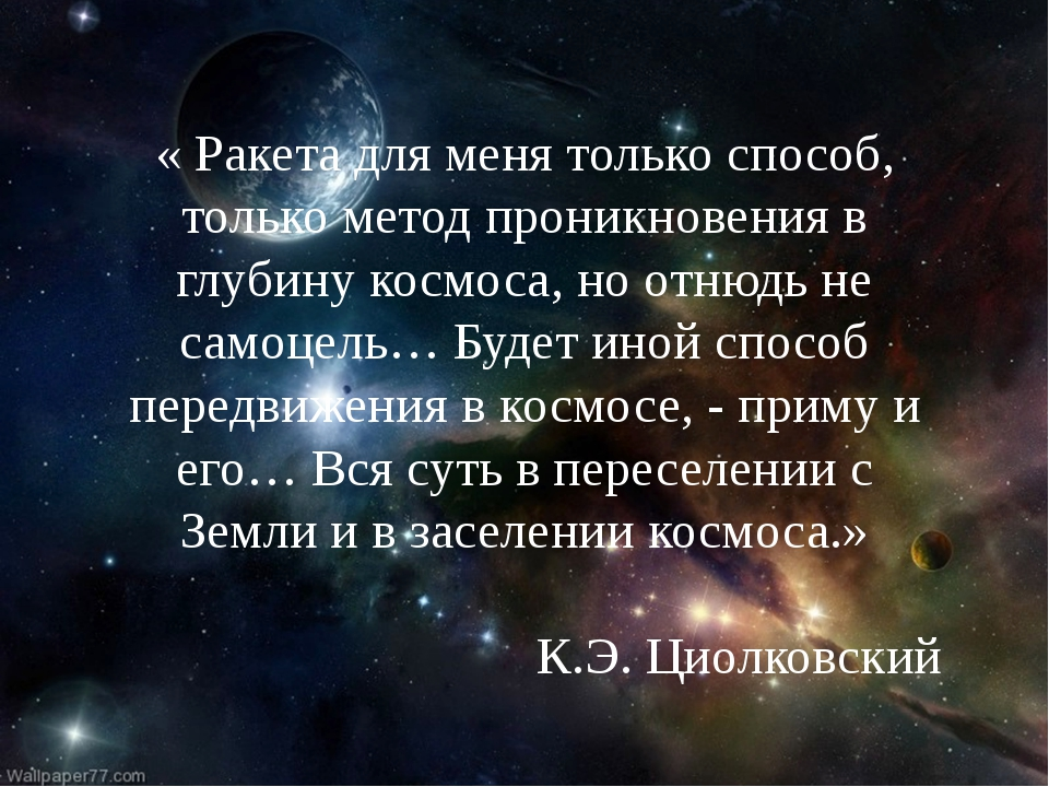 « Ракета для меня только способ, только метод проникновения в глубину космоса...