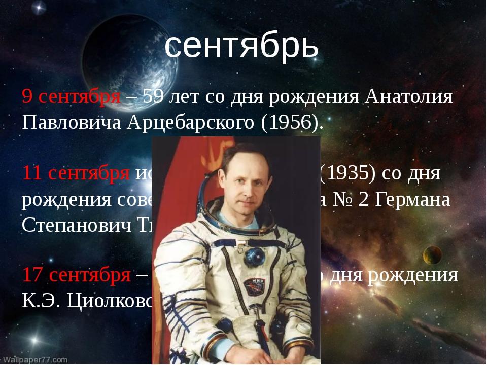 9 сентября – 59 лет со дня рождения Анатолия Павловича Арцебарского (1956). 1...