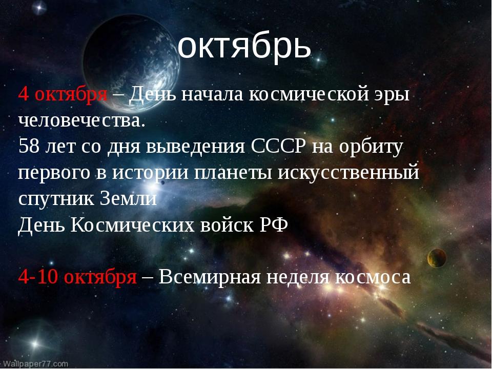 4 октября – День начала космической эры человечества. 58 лет со дня выведения...