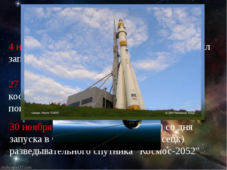 4 ноября – 58 лет (1957 года) со дня, когда был запущен второй искусственный...