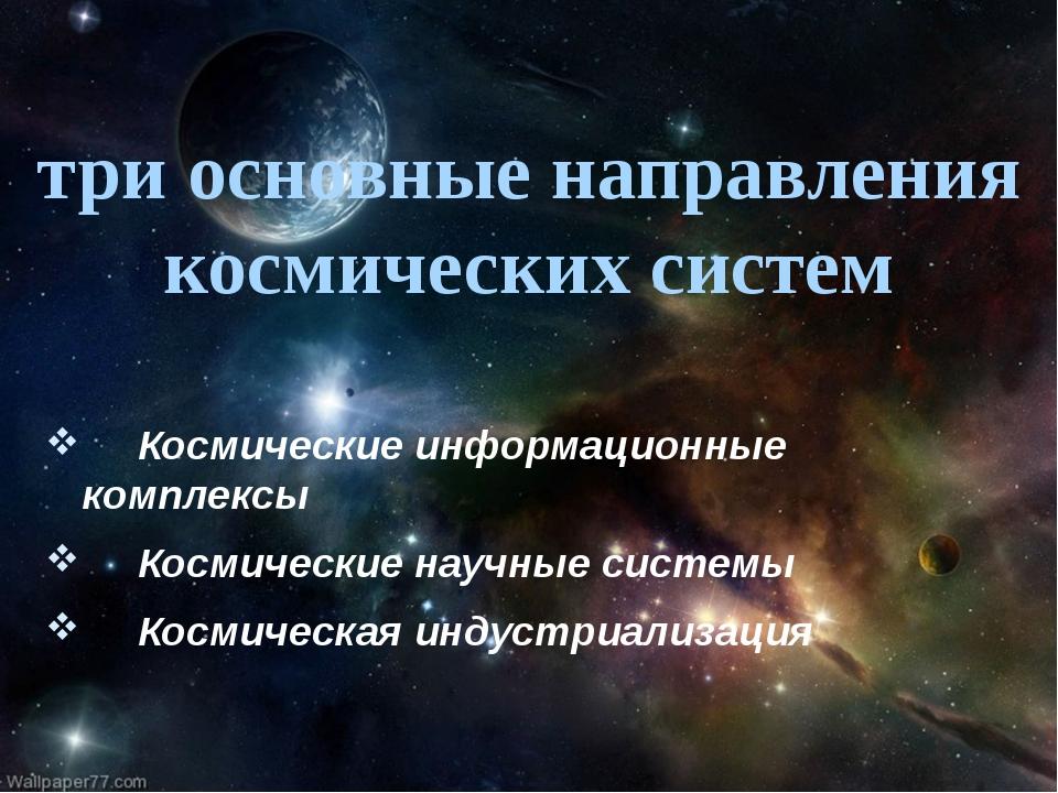 Космические информационные комплексы Космические научные системы Космическ...