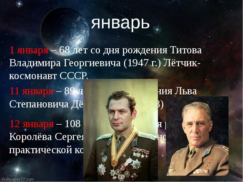 1 января – 68 лет со дня рождения Титова Владимира Георгиевича (1947 г.) Лётч...
