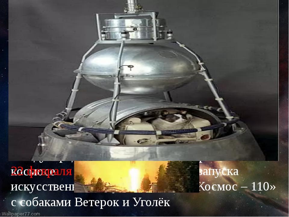 12 февраля – 54 года назад (1961) в СССР ракетой-носителем «Молния» выведена...