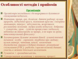 Особливості методів і прийомів Організація Організація постійного і безперер