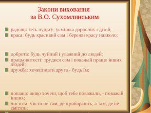 Закони виховання за В.О. Сухомлинським: радощі: геть нудьгу, усмішка дорослих