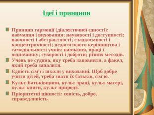 Ідеї і принципи Принцип гармонії (діалектичної єдності): навчання і виховання