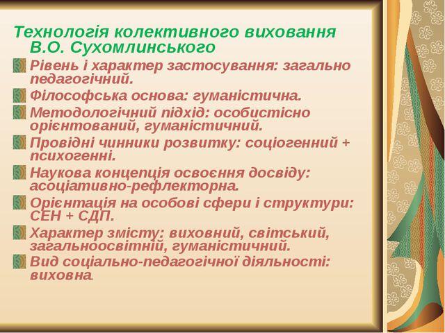 Технологія колективного виховання В.О. Сухомлинського Рівень і характер заст...