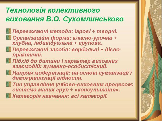 Технологія колективного виховання В.О. Сухомлинського Переважаючі методи: іг...