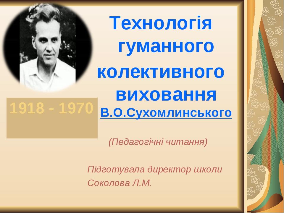 Технологія гуманного колективного виховання В.О.Сухомлинського (Педагогічні ч...