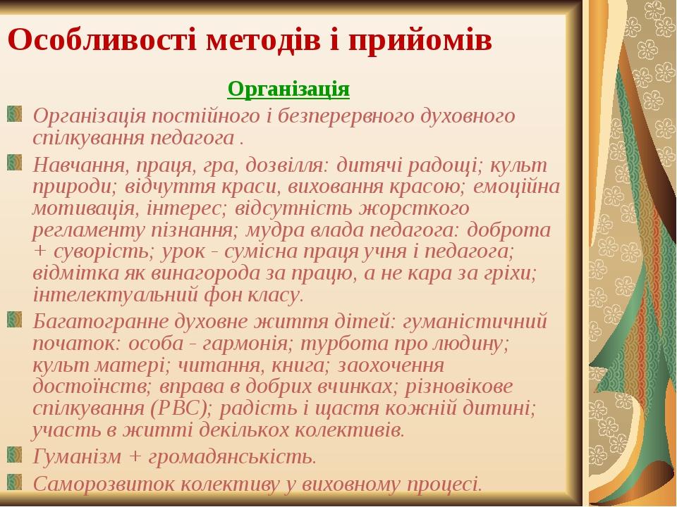 Особливості методів і прийомів Організація Організація постійного і безперер...