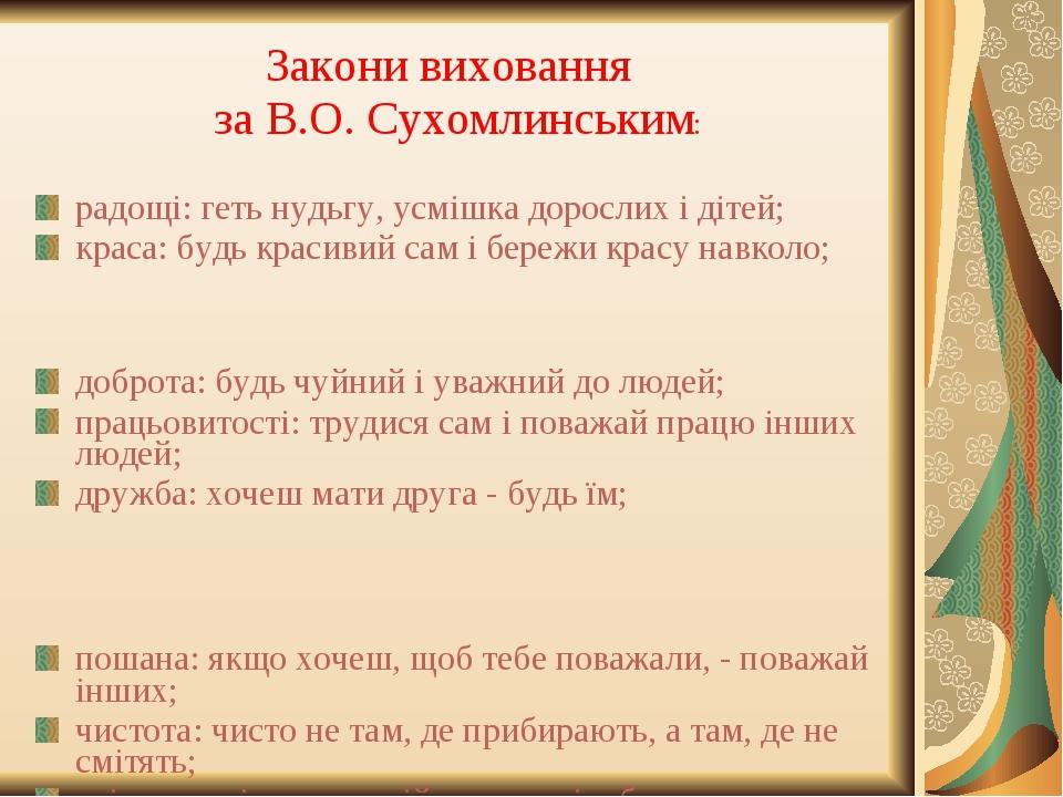 Закони виховання за В.О. Сухомлинським: радощі: геть нудьгу, усмішка дорослих...