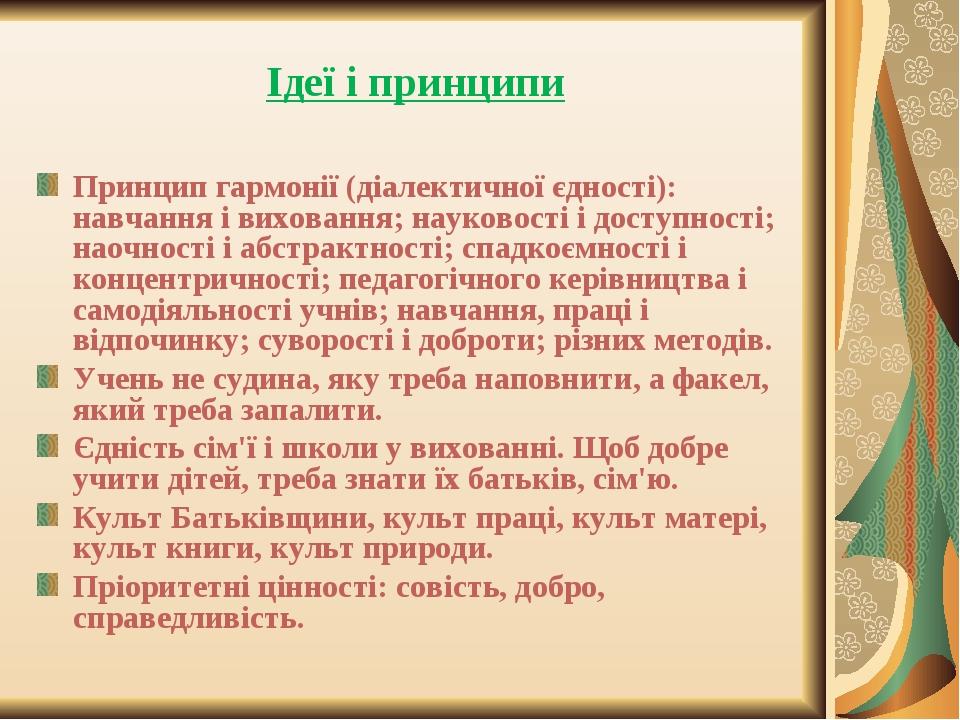 Ідеї і принципи Принцип гармонії (діалектичної єдності): навчання і виховання...