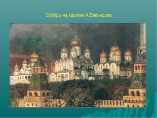 Соборы на картине А.Васнецова