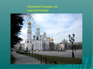 Ивановская площадь или Царская площадь