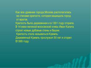 Как все древние города,Москва располагалась за стенами крепости, которая защи