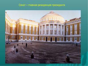 Сенат – главная резиденция президента