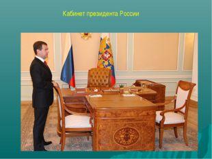 Кабинет президента России